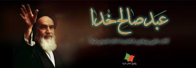 عبد صالح خدا: بسته پیشنهادی کتاب پیرامون شخصیت امام خمینی (ره)