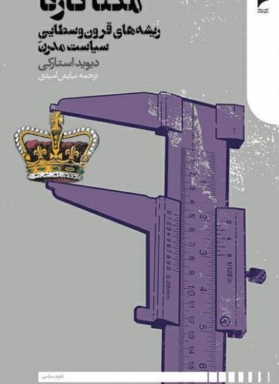 مگنا کارتا: ریشه های قرون وسطایی سیاست مدرن