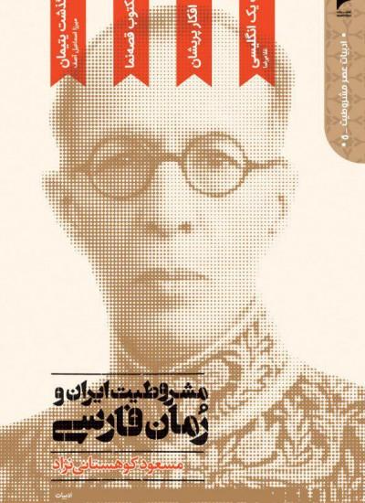 مشروطیت ایران و رمان فارسی (دوره پنج جلدی)