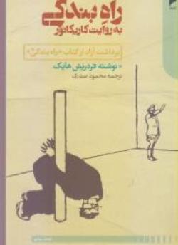 راه بندگی به روایت کاریکاتور: برداشت آزاد از کتاب «راه بندگی» نوشته فردریش هایک
