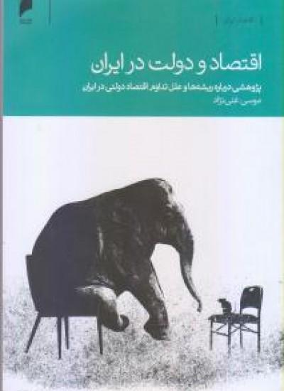 اقتصاد و دولت در ایران: پژوهشی درباره ریشه ها و علل تداوم اقتصاد دولتی در ایران