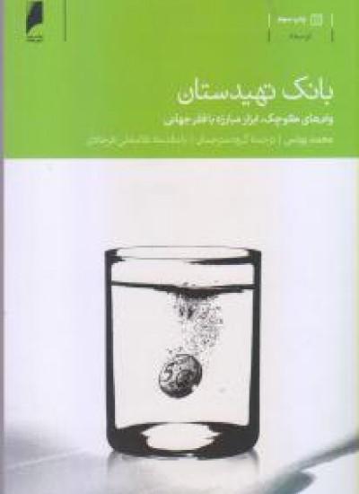 بانک تهیدستان: وام های کوچک، ابزار مبارزه با فقر جهانی