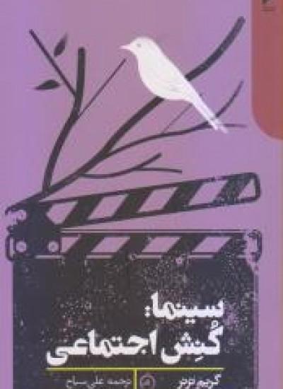 سینما: کنش اجتماعی