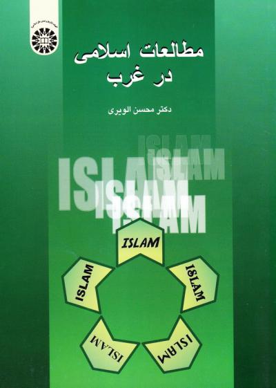 مطالعات اسلامی در غرب