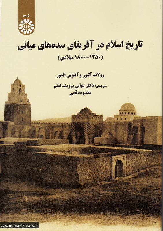 تاریخ اسلام در آفریقای سده های میانی (1250 ـ 1800 میلادی)