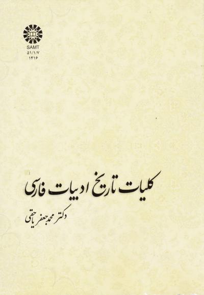 کلیات تاریخ ادبیات فارسی