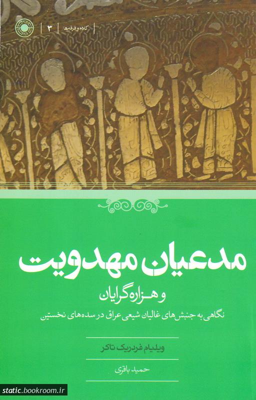مدعیان مهدویت و هزاره گرایان: نگاهی به جنبش های غالیان شیعی عراق در سده های نخستین