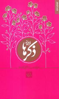 خاطراتی کوتاه از سیره و سبک زندگی آیت الله بهجت (قدس سره) 4: ذکرها فرشته اند