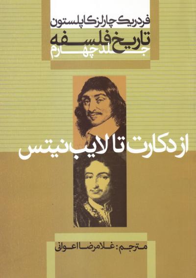 تاریخ فلسفه - جلد چهارم: از دکارت تا لایب نیتس