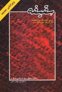 سقیفه: بررسی نحوه شکل گیری حکومت پس از پیامبر اکرم (ص)