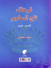 فرهنگ تاج المعاجم (فارسی - عربی)