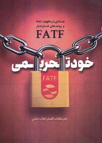 خودتحریمی: جستاری در مفهوم، ابعاد و پیامدهای خسارت بار FATF