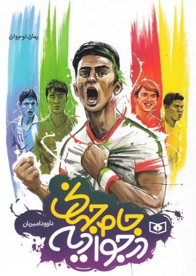 جام جهانی در جوادیه