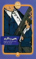 یحیی و یاکریم