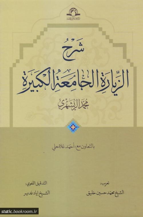 شرح الزیارة الجامعة الکبیرة أو تفسیر القرآن الناطق