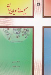مسیحیت و ادیان جهان