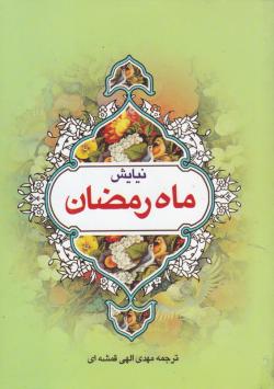 اعمال و ادعیه ماه مبارک رمضان