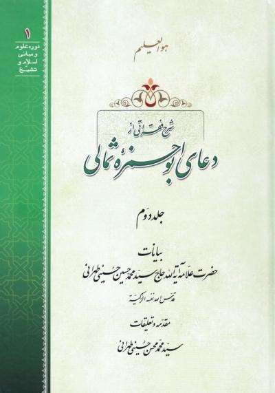 شرح فقراتی از دعای ابوحمزه ثمالی - جلد دوم