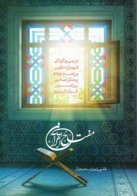 مفتاح القرآن