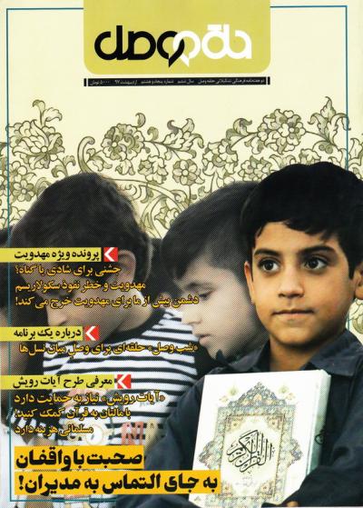 دو هفته نامه فرهنگی تشکیلاتی حلقه وصل شماره 58