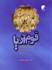 قوم آریا: مجموعه پژوهش هایی در زمینه ادیان و تاریخ ایران باستان