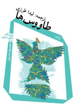 طاووس ها: مجموعه داستان برگزیدگان جایزه ا. هنری 1989