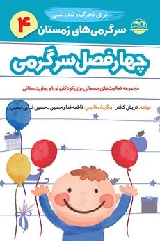 چهار فصل سرگرمی برای تحرک و تندرستی؛ مجموعه فعالیت های جسمانی برای کودکان نوپا و پیش دبستانی - جلد چهارم: سرگرمی های زمستان