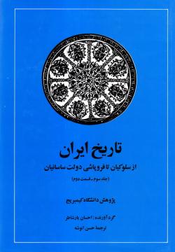 تاریخ ایران - جلد سوم (بخش دوم): از سلوکیان تا فروپاشی دولت ساسانیان