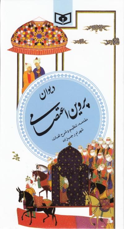 گزینه ادب پارسی 8: دیوان پروین اعتصامی