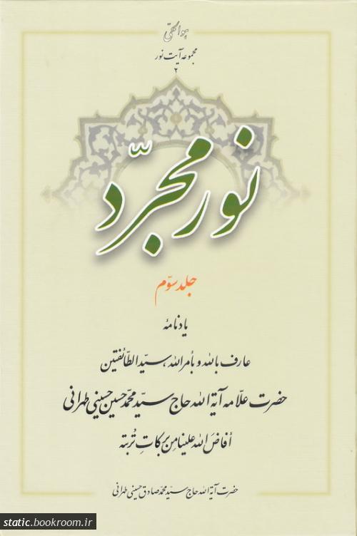 نور مجرد: یادنامه آیت الله حاج سید محمدحسین حسینی طهرانی - جلد سوم