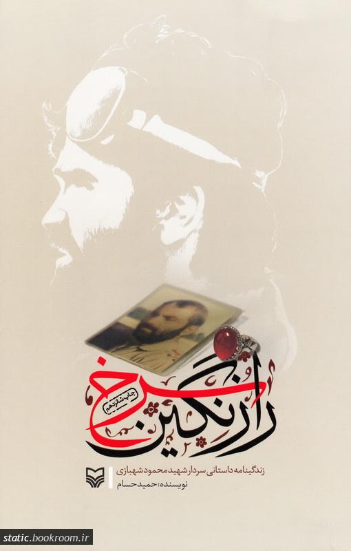 راز نگین سرخ: زندگینامه داستانی سردار شهید محمود شهبازی