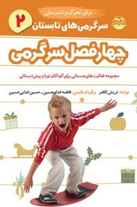 چهار فصل سرگرمی برای تحرک و تندرستی؛ مجموعه فعالیت های جسمانی برای کودکان نوپا و پیش دبستانی - جلد دوم: سرگرمی های تابستان
