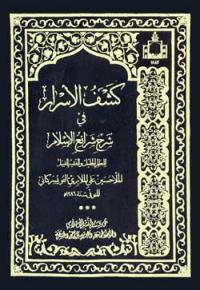کشف الاسرار فی شرح شرائع الاسلام