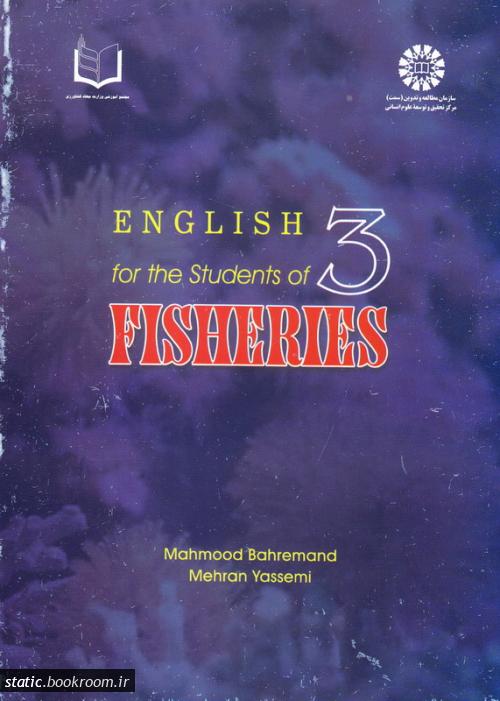 انگلیسی برای دانشجویان رشته شیلات