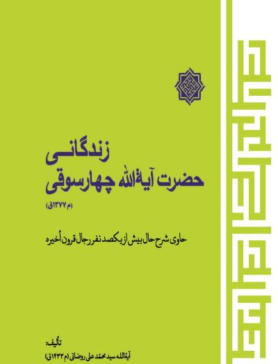 زندگانی حضرت آیت الله چهارسوقی (م 1377ق): حاوی شرح حال بیش از یکصد نفر رجال قرون اخیر