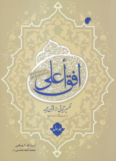 افق اعلی: تفسیر آیاتی از قرآن مجید (دوره سه جلدی)