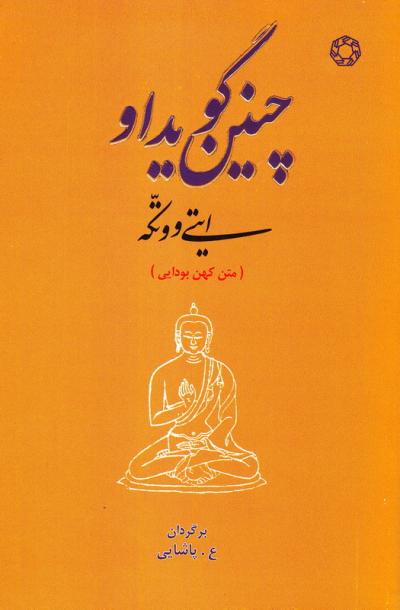 چنین گوید او، (متن کهن بودایی)
