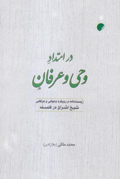در امتداد وحی و عرفان: زیست نامه و رویکرد وحیانی و عرفانی شیخ اشراق در فلسفه