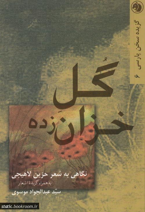 گل خزان زده: نگاهی به شعر حزین لاهیجی به همراه گزیده اشعار