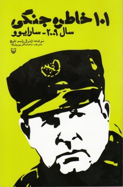 101 خاطره جنگی: سال 2009 - سارایوو
