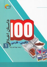 100 داستان اخلاقی (دوره چهار جلدی)