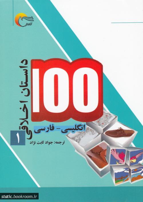 100 داستان اخلاقی - جلد اول
