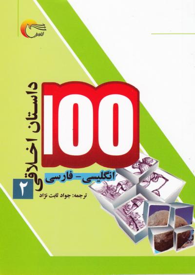 100 داستان اخلاقی - جلد دوم