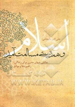 اسلام و همزیستی مسالمت آمیز: چالش جهان مدرن برای زندگی؛ راهبردها و موانع