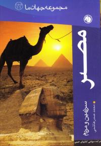مجموعه جهان ما 24: مصر