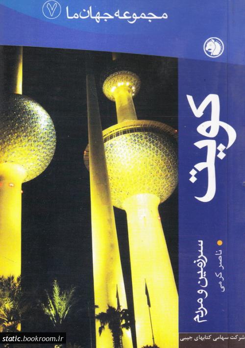 مجموعه جهان ما 7: کویت
