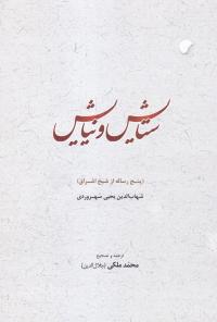 ستایش و نیایش: پنج رساله از شیخ اشراق