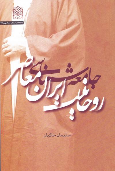 جامعه شناسی روحانیت ایران معاصر