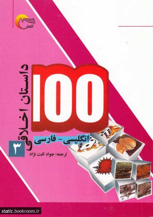 100 داستان اخلاقی - جلد سوم