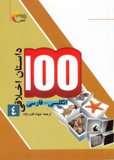 100 داستان اخلاقی - جلد چهارم